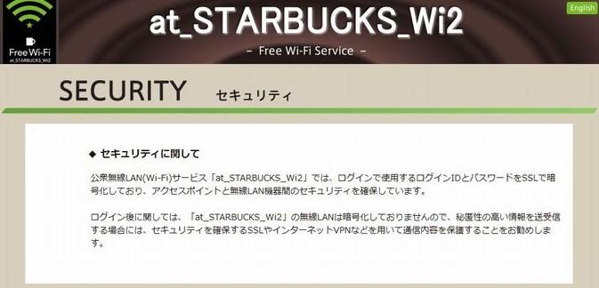 スターバックスのwifiは便利!登録やログイン方法は?
