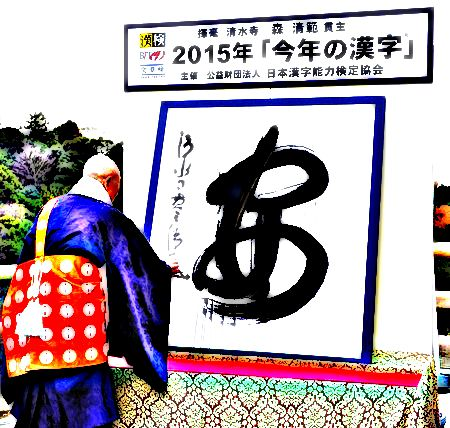 今年の漢字歴代一覧から考える、あなたの開運強力メソッドとは?