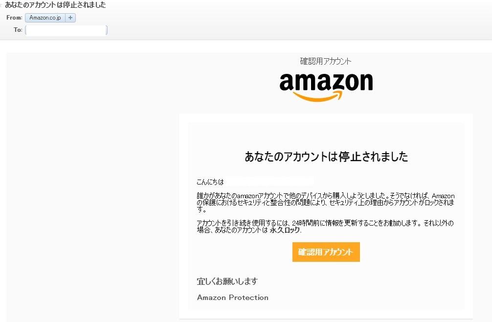 Amazon「あなたのアカウントは停止されました」は詐欺メール。クリックしてしまったらどうしたらいい?