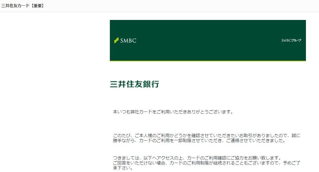 SMBCに電話して聞いた、三井住友カードを騙るフィッシィングメールの見分け方